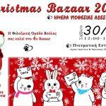Χριστουγεννιάτικη Λαχειοφόρος – Bazaar 2019
